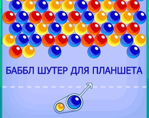 BUBBLE SHOOTER FOR TABLET!