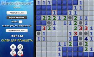 MINESWEEPER FOR TABLET