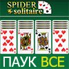 SPIDER SOLITAIRE, ALL SUITS ARE